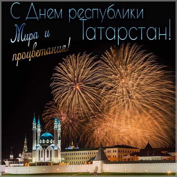 Открытка с поздравлением с днем республики Татарстан - скачать бесплатно на otkrytkivsem.ru