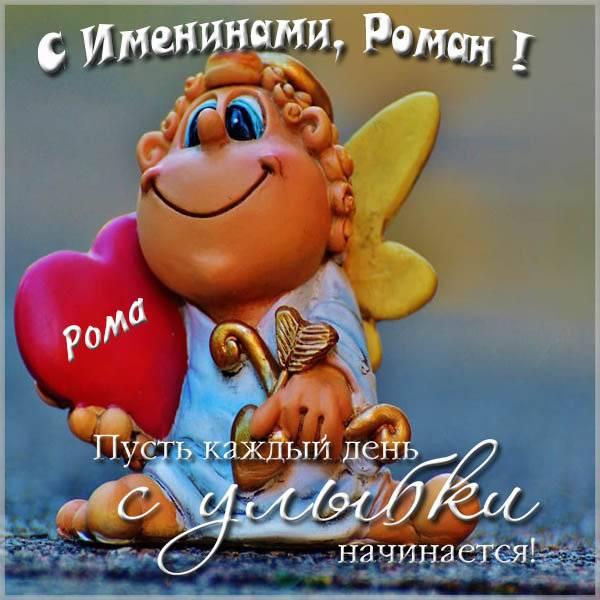Открытка с поздравлением с днем Романа - скачать бесплатно на otkrytkivsem.ru