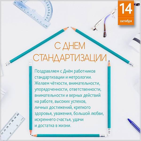 Открытка с поздравлением с днем стандартизации - скачать бесплатно на otkrytkivsem.ru