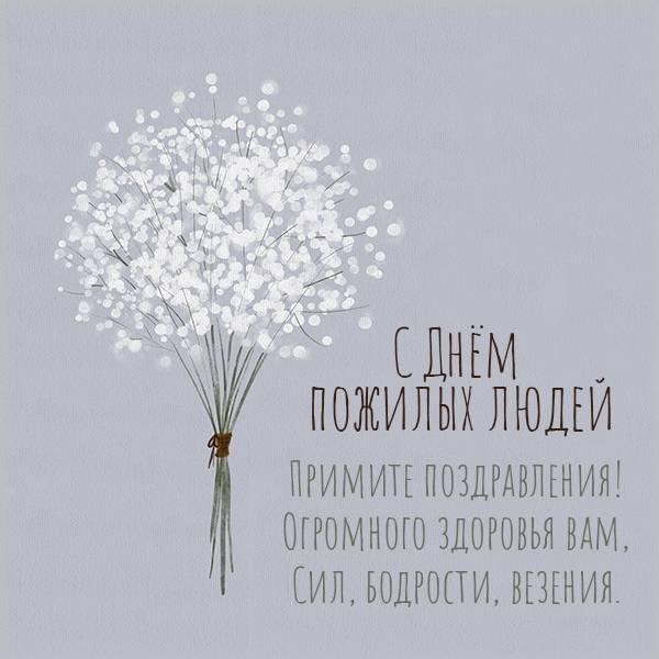 Открытка с поздравлением с днем старшего поколения - скачать бесплатно на otkrytkivsem.ru