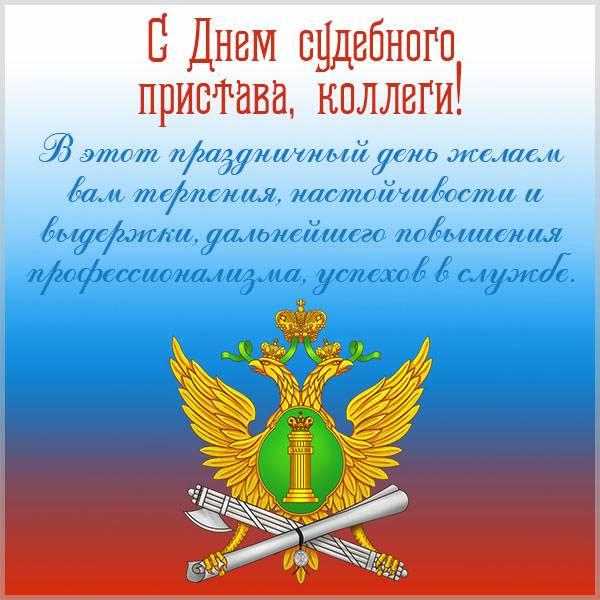 Открытка с поздравлением с днем судебного пристава коллегам - скачать бесплатно на otkrytkivsem.ru