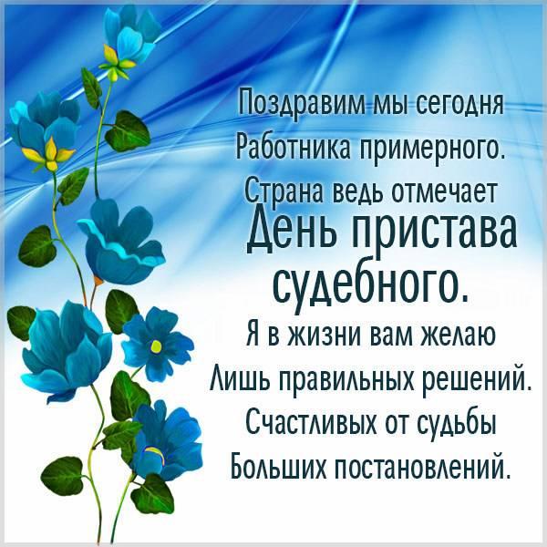 Открытка с поздравлением с днем судебного пристава - скачать бесплатно на otkrytkivsem.ru