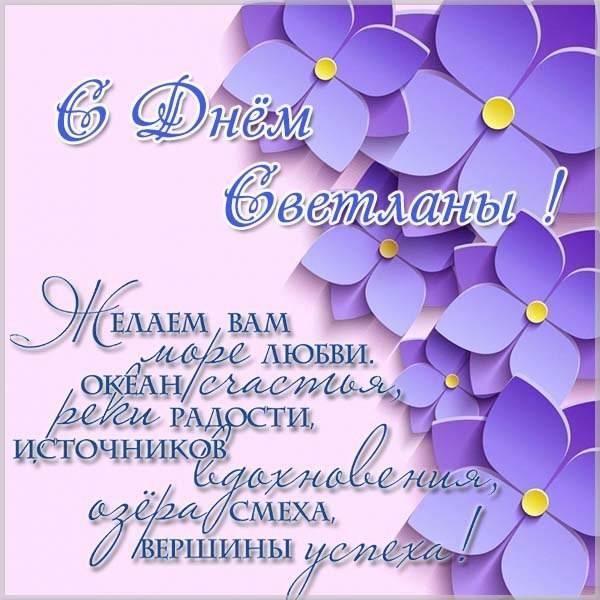 Открытка с поздравлением с днем Светланы - скачать бесплатно на otkrytkivsem.ru