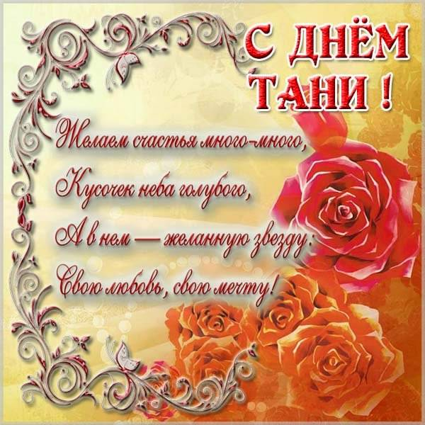 Открытка с поздравлением с днем Тани - скачать бесплатно на otkrytkivsem.ru