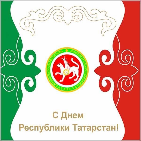 Открытка с поздравлением с днем Татарстана - скачать бесплатно на otkrytkivsem.ru