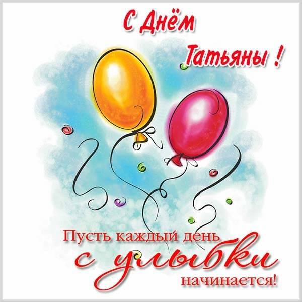 Открытка с поздравлением с днем Татьяны - скачать бесплатно на otkrytkivsem.ru