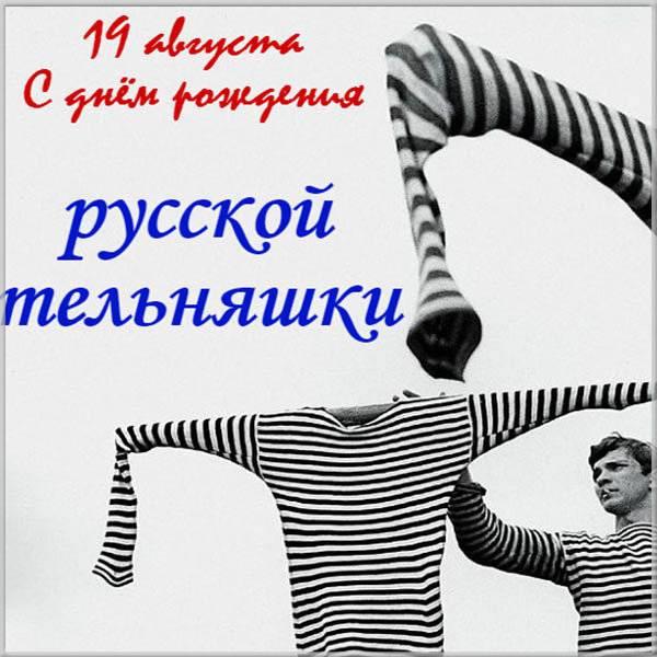 Открытка с поздравлением с днем тельняшки - скачать бесплатно на otkrytkivsem.ru