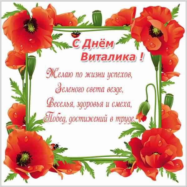 Открытка с поздравлением с днем Виталика - скачать бесплатно на otkrytkivsem.ru