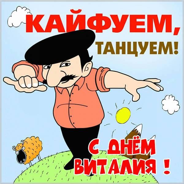 Открытка с поздравлением с днем Виталия - скачать бесплатно на otkrytkivsem.ru