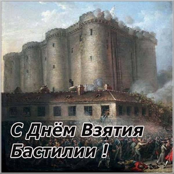 Открытка с поздравлением с днем взятия Бастилии - скачать бесплатно на otkrytkivsem.ru