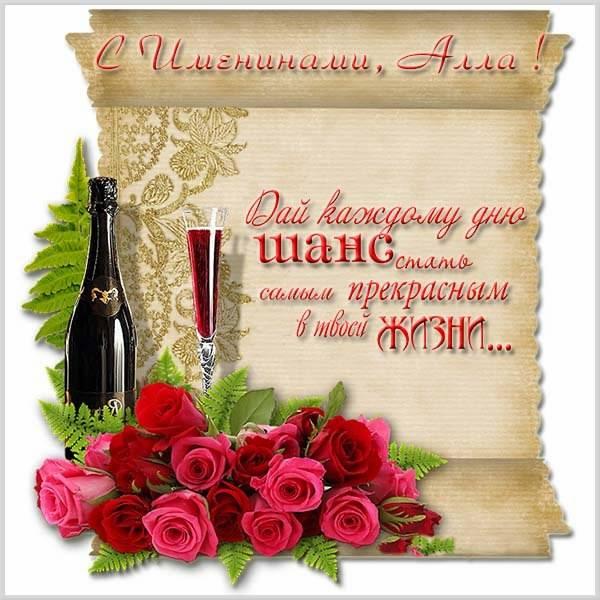 Открытка с поздравлением с именинами Алле - скачать бесплатно на otkrytkivsem.ru