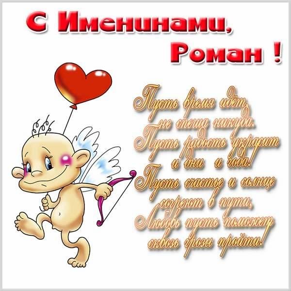 Открытка с поздравлением с именинами Романа - скачать бесплатно на otkrytkivsem.ru