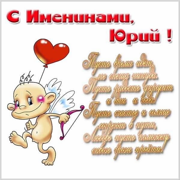 Открытка с поздравлением с именинами Юрия - скачать бесплатно на otkrytkivsem.ru