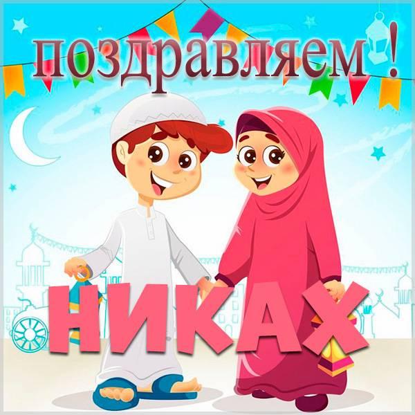 Открытка с поздравлением с Никахом - скачать бесплатно на otkrytkivsem.ru