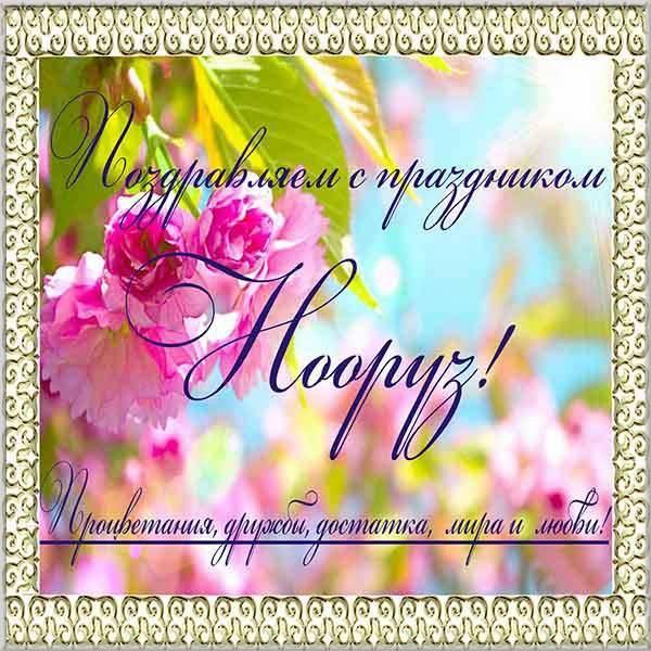 Открытка с поздравлением с праздником Наурыз на русском языке - скачать бесплатно на otkrytkivsem.ru