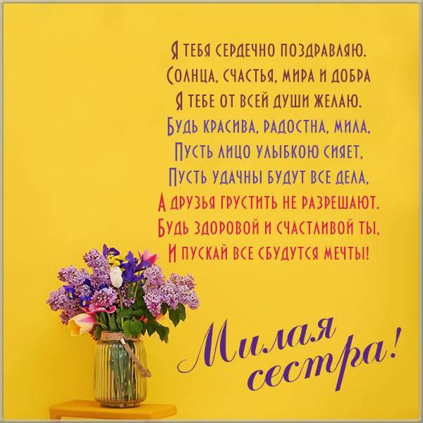Открытка с поздравлением сестренке - скачать бесплатно на otkrytkivsem.ru