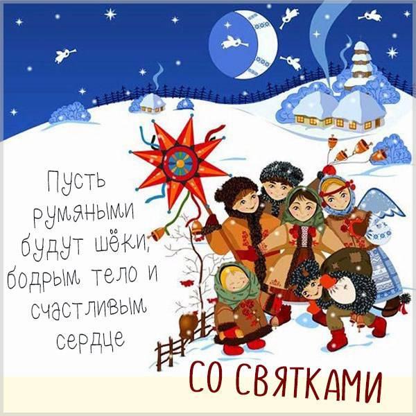 Открытка с поздравлением со Святками - скачать бесплатно на otkrytkivsem.ru