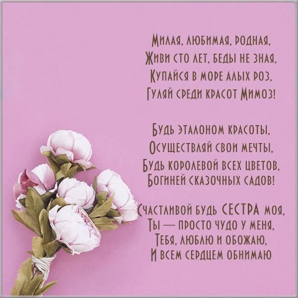 Открытка с поздравлением старшей сестры - скачать бесплатно на otkrytkivsem.ru