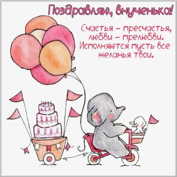 Открытка с поздравлением внучке от бабушки - скачать бесплатно на otkrytkivsem.ru