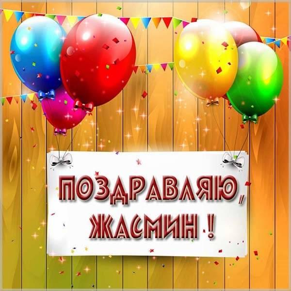 Открытка с поздравлением Жасмин - скачать бесплатно на otkrytkivsem.ru