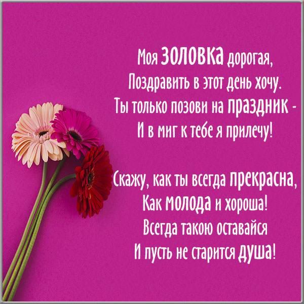 Открытка с поздравлением золовке - скачать бесплатно на otkrytkivsem.ru