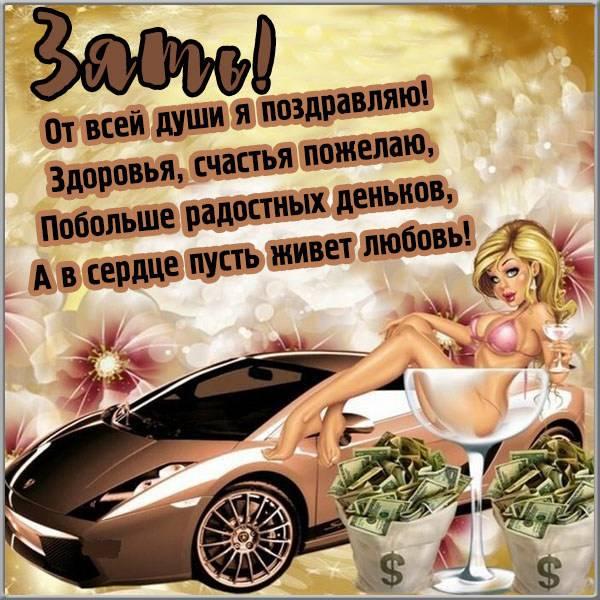 Открытка с поздравлением зятю - скачать бесплатно на otkrytkivsem.ru