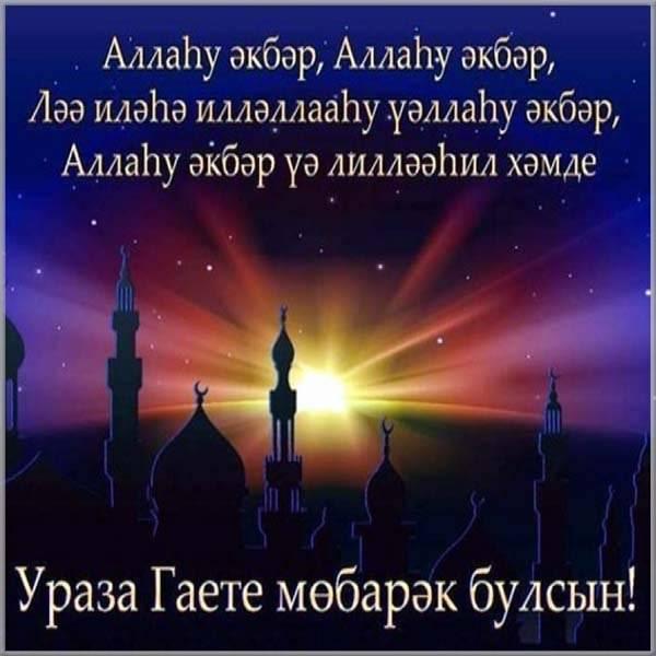 Открытка с поздравлениями на Ураза Байрам - скачать бесплатно на otkrytkivsem.ru