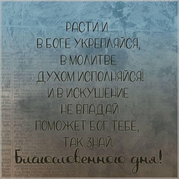 Открытка с пожеланием благословенного дня - скачать бесплатно на otkrytkivsem.ru