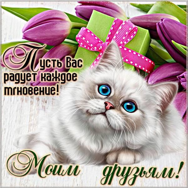 Открытка с пожеланием для друзей - скачать бесплатно на otkrytkivsem.ru