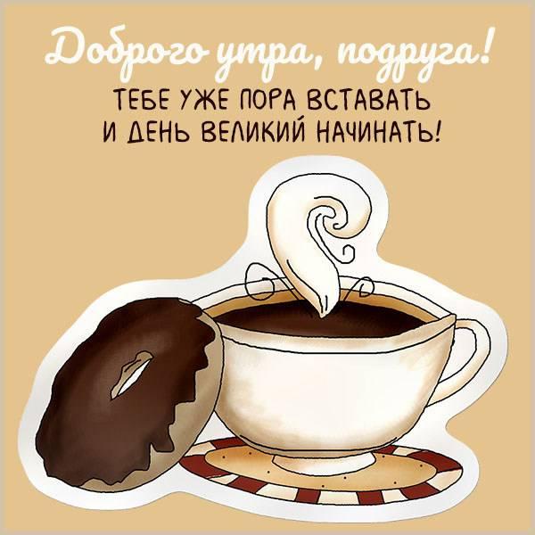 Открытка с пожеланием доброго утра подруге - скачать бесплатно на otkrytkivsem.ru