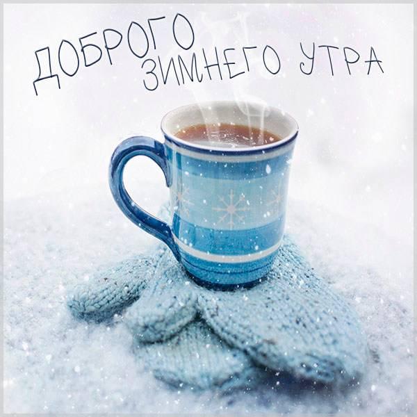Открытка с пожеланием доброго зимнего утра - скачать бесплатно на otkrytkivsem.ru