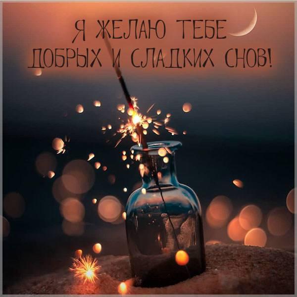 Открытка с пожеланием добрых снов - скачать бесплатно на otkrytkivsem.ru