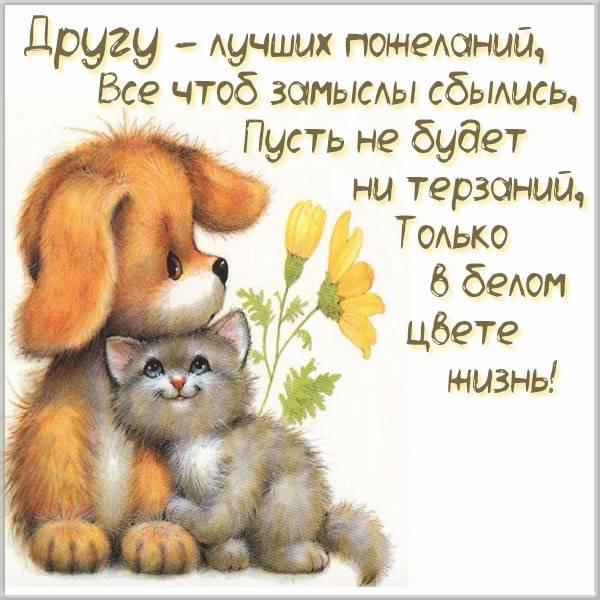 Открытка с пожеланием другу просто так - скачать бесплатно на otkrytkivsem.ru