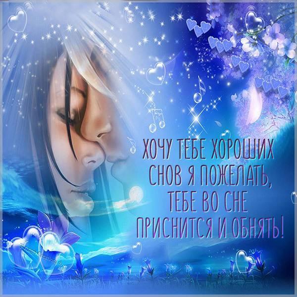 Открытка с пожеланием хорошего сна - скачать бесплатно на otkrytkivsem.ru