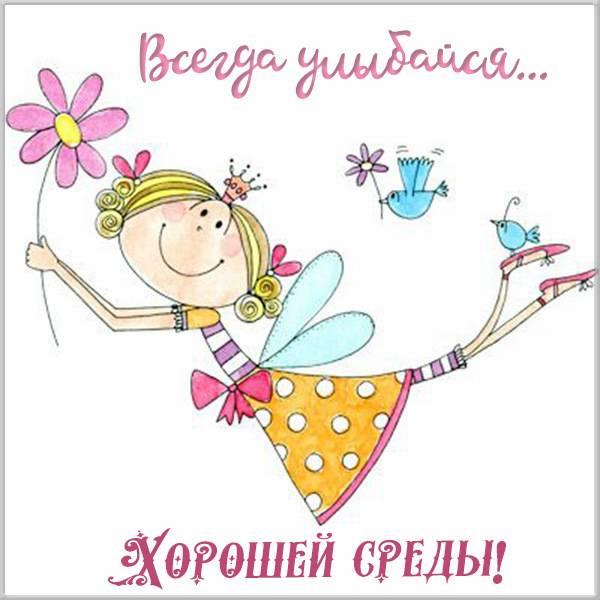 Открытка с пожеланием хорошей среды - скачать бесплатно на otkrytkivsem.ru