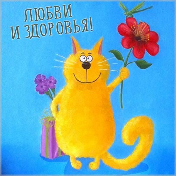 Открытка с пожеланием любви и здоровья - скачать бесплатно на otkrytkivsem.ru