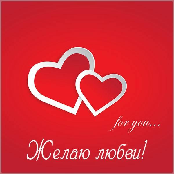 Открытка с пожеланием любви любимой - скачать бесплатно на otkrytkivsem.ru