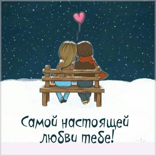 Открытка с пожеланием любви мужчине - скачать бесплатно на otkrytkivsem.ru