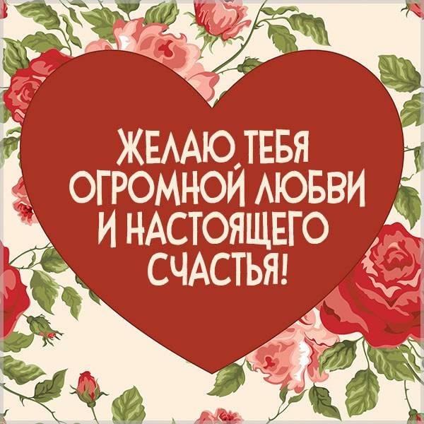 Открытка с пожеланием любви счастья девушке - скачать бесплатно на otkrytkivsem.ru