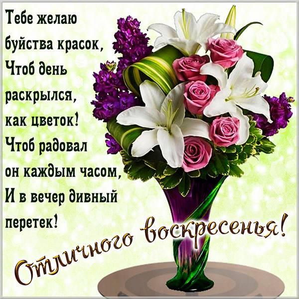 Открытка с пожеланием отличного воскресенья - скачать бесплатно на otkrytkivsem.ru