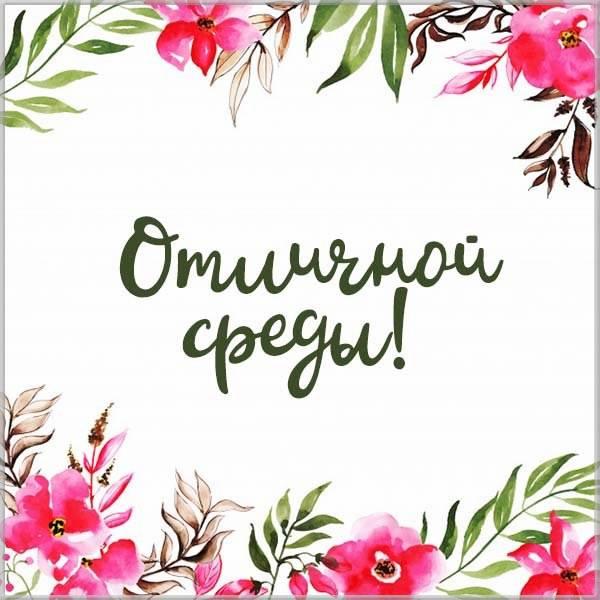 Открытка с пожеланием отличной среды - скачать бесплатно на otkrytkivsem.ru