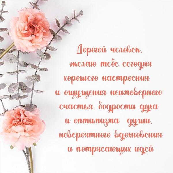 Открытка с пожеланием позитива - скачать бесплатно на otkrytkivsem.ru