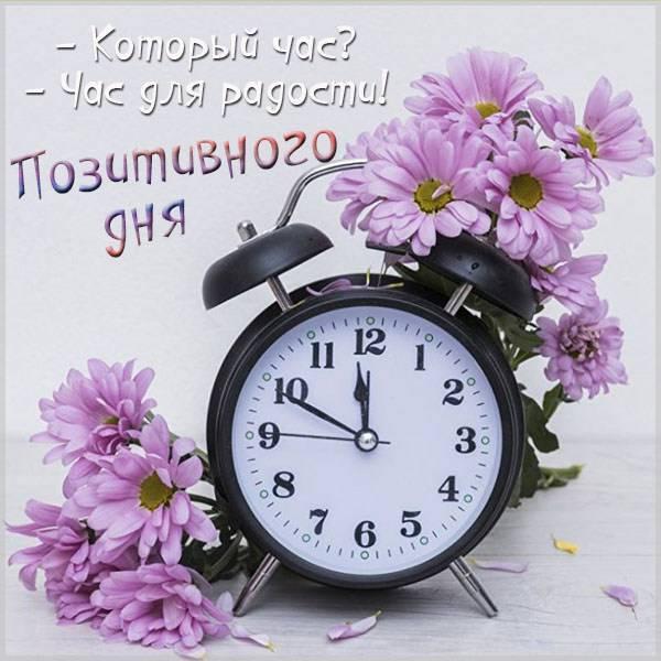 Открытка с пожеланием позитивного дня - скачать бесплатно на otkrytkivsem.ru