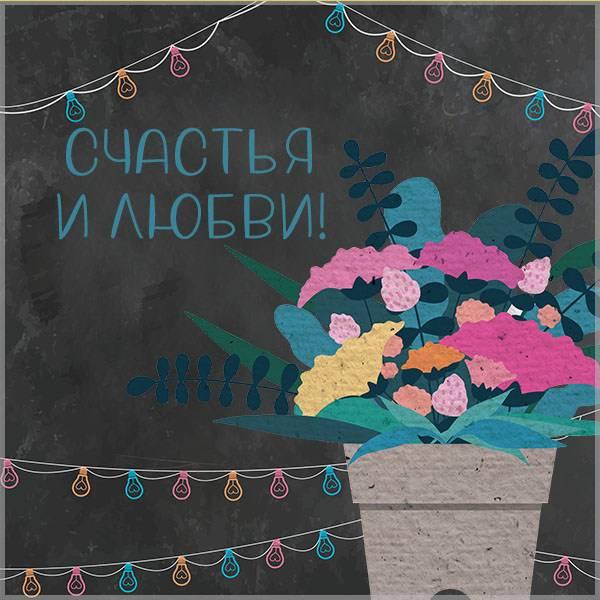 Открытка с пожеланием счастья и любви - скачать бесплатно на otkrytkivsem.ru