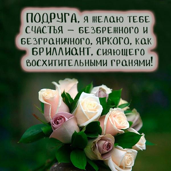 Открытка с пожеланием счастья подруге моей - скачать бесплатно на otkrytkivsem.ru
