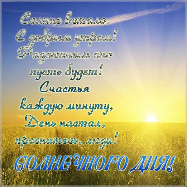 Открытка с пожеланием солнечного дня - скачать бесплатно на otkrytkivsem.ru