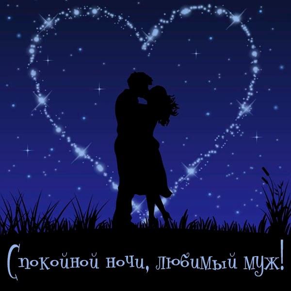 Открытка с пожеланием спокойной ночи любимому мужу - скачать бесплатно на otkrytkivsem.ru