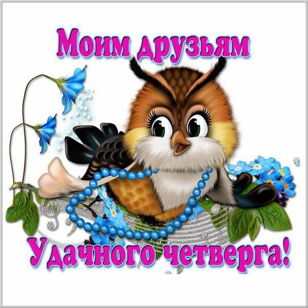Открытка с пожеланием удачного четверга - скачать бесплатно на otkrytkivsem.ru