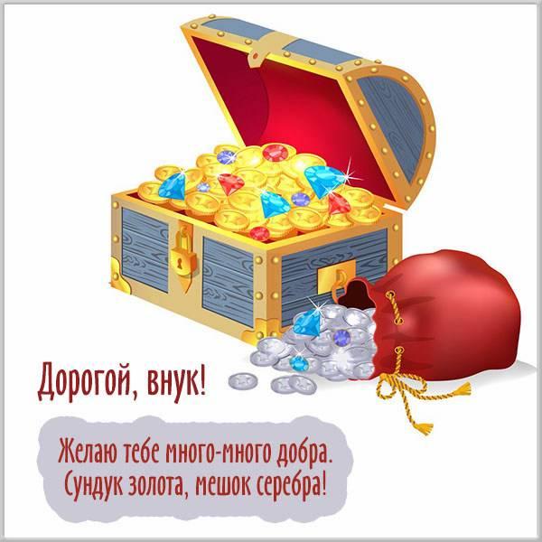 Открытка с пожеланием внуку - скачать бесплатно на otkrytkivsem.ru