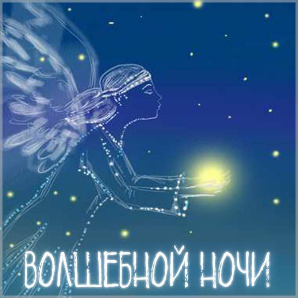 Открытка с пожеланием волшебной ночи - скачать бесплатно на otkrytkivsem.ru